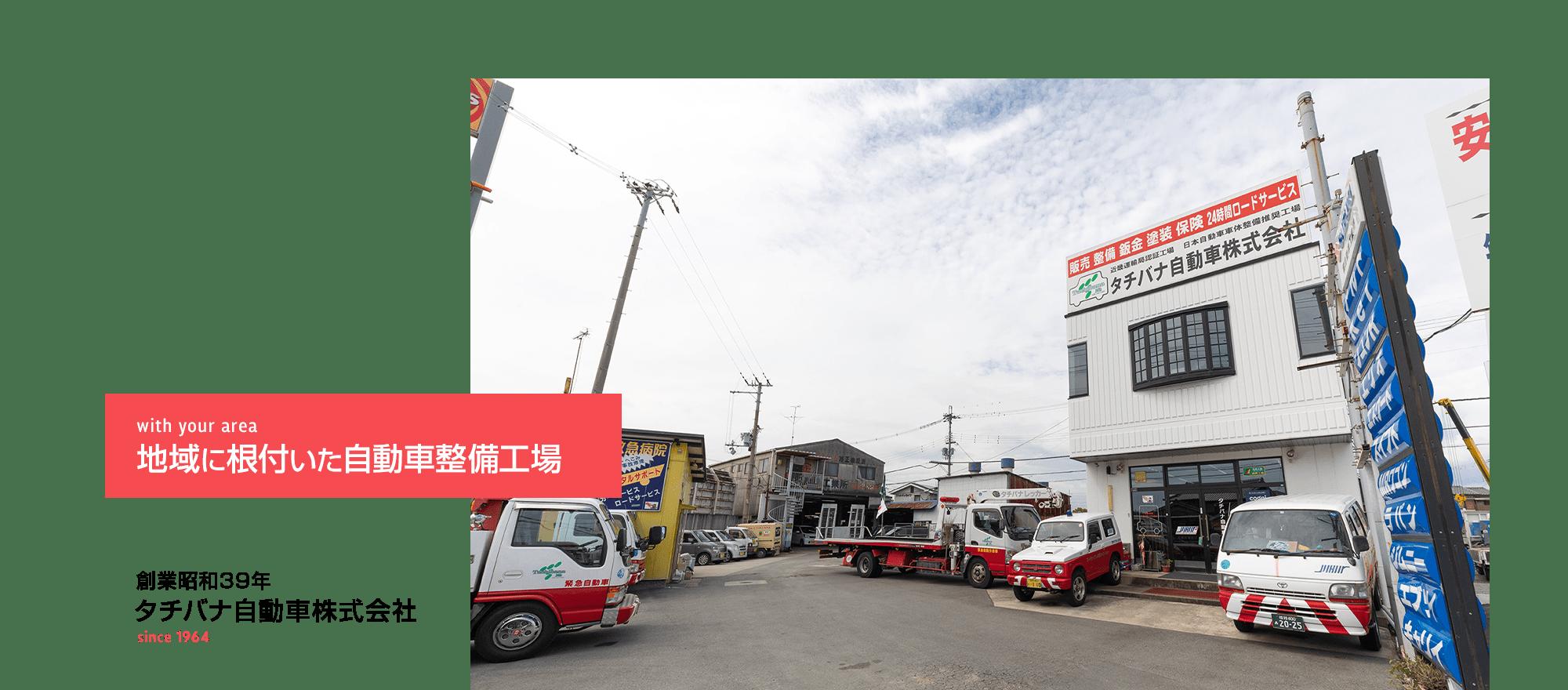 地域に根付いた自動車整備工場【タチバナ自動車株式会社】